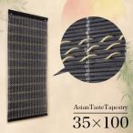 タペストリー 和風 おしゃれ 素朴 壁掛け 幅35cm 和風 バンブー 竹 縦長 飾り
