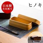 お弁当箱 ひのき ヒノキ 木製 食洗機対応 日本製 漆器