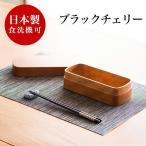 ブラックチェリー 日本製 お弁当箱  銘木 食洗機対応 漆器
