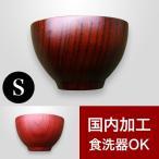 お椀 漆器 食洗機対応 和食器 シフォンスープボール S