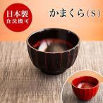 漆器 お椀 茶碗 小 漆椀 食洗機対応  かまくら 汁椀