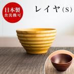 木製 和食器  お椀 漆器 食洗機対応 レイヤスープボール S