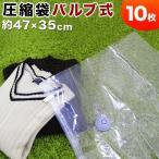 圧縮袋 バルブ式 圧縮袋 衣類用 圧縮袋 Mサイズ 10枚セット