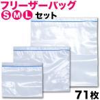 フリーザーバッグ S/30枚 M/25枚 L/16枚 3点セット フリーザーバック ストックバッグ イージージッパー 冷凍保存用パック 業務用
