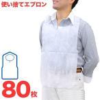 使い捨てエプロン 紙エプロン 80枚入 業務用 フリーサイズ