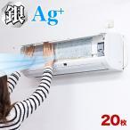 エアコンフィルター 20枚 セット 銀イオン 汚れ防止