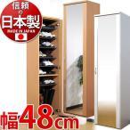 ショッピングシューズ シューズボックス 完成品 スリム 日本製  幅48 ミラー付きシューズボックス