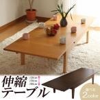 伸縮テーブル 伸縮式テーブル センターテーブル 木製 伸縮