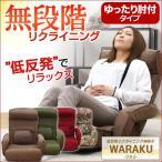 腰にやさしい!低反発入りのレバー付きリクライニング座椅子-WARAKU-ワラク (肘付きタイプ) 代金不可 ASZ