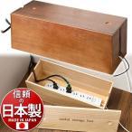 日本製 完成品 桐ケーブルボックス ナチュラル/ 幅15×奥行38×高さ13.5cm 桐材の特性を生かしたケーブル収納ボックス 配線収納 収納ラック