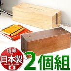 日本製 完成品 桐ケーブルボックス 2個セット ナチュラル /  幅15×奥行38×高さ13.5cm 桐材の特性を生かしたケーブル収納ボックス