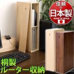 日本製 完成品 桐製ルーター収納ボックス ナチュラル/ 無線LANルーター 収納 LAN端子用子機収納 LANルーター収納 パソコンモニター台