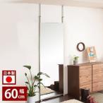 壁面ミラー 幅60 突っ張りウォールミラー 壁面鏡 姿見 つっぱり式 日本製