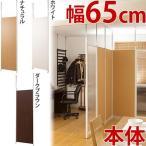 パーティション パーテーション パーティション 本体用 間仕切 衝立 天井つっぱり 幅65cm