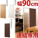 日本製 突っ張りパーテーションボード 連結パーツ用 幅90cm 店舗 オフィス用 薄型 間仕切り パーティション 衝立 つっぱり つっぱり 木製