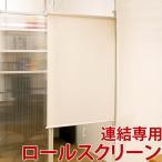 突っ張りパーテーションボード用 連結用ロールスクリーン 幅65cm 間仕切り カーテン 日本製