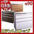 キッチンカウンター 完成品 収納 おしゃれ ステンレス レンジ台 日本製 幅90 家庭用 スリム