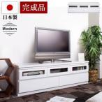 テレビ台 完成品 ホワイト 白 おしゃれ 鏡面 モダン 収納付き 幅150 奥行き45 光沢 艶の画像