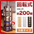 回転式コミック収納ラック 5段 高さ120 ナチュラル / シルバー / ダーク CDラックDVDラック 本棚 ディスプレイラック 本対応