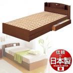 日本製 すのこベッド シングル ロングベッド ベット 引き出し収納つき 収納庫付 本棚 宮付 ライト付 SB14215