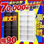 本棚 おしゃれ 大容量 シンプル 書棚 幅90cm 9018