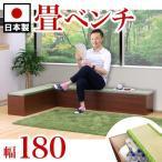 長椅子型 和風 畳収納ボックス幅180ユニットたたみベンチ 長イス