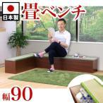 長椅子型和風畳収納ボックス幅90cm/ユニットたたみベンチ長イス