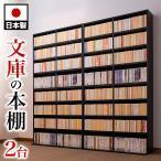 本棚 2台セット 日本製 幅90 高さ180 文庫本 ラック コミック 書棚 薄型