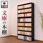 本棚 文庫本 ラック 薄型 スリム 幅90 高さ180 日本製 コミック 書棚 薄型