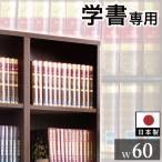 国産 本棚 書棚 日本製 強い棚板 幅60 ダークブラウン 木製