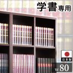 国産 本棚 書棚 日本製 強い棚板 幅80 ダークブラウン 木製