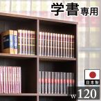 国産 本棚 書棚 日本製 強い棚板 幅120 ダークブラウン 木製