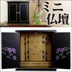 漆器ミニ仏壇 「鉄仙」(てっせん) サイズ大 幅40cm sb80004