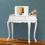 仏壇台 猫脚 アンティーク 幅90 白 コンソールテーブル 上品 エレガント