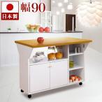 ショッピングキッチン キッチンカウンター 日本製 ワゴン バタフライ天板 キャスター付き