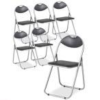 代引不可 シンプル パイプ椅子 6脚セット スタンダード 会議イス 会議椅子 事務所 スツール 折りたたみチェア