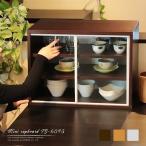 食器棚 ロータイプ 60cm幅 おしゃれ ミニ 引き戸