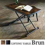 テーブル 昇降式 高さ 調整 幅109.5