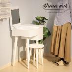 ドレッサー 白 姫系 デスク 椅子付き 完成品 CD-50