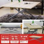 テーブル 昇降式 折りたたみ 木製 高さ調節 送料無料
