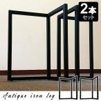 ショッピングテーブル テーブル 脚 パーツ DIY アイアン 2個セット 高さ67.5