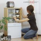 食器棚 ミニ 90 収納 おしゃれ 引き戸 安い 送料無料
