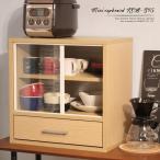 食器棚 おしゃれ ロータイプ 幅45 収納 引き出し小型 コンパクト 一人暮らし ミニ食器棚 新生活
