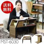 テーブル 北欧 サイドテーブル 収納 MST-6030
