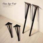 テーブル 脚 アイアン パーツ 継ぎ足し 高さ42-72cm DIY 4本 セット