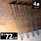テーブル 脚 パーツ DIY アイアン 4本セット 幅13.5 奥行13.5 高さ72cm