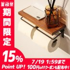 ショッピングトイレットペーパーホルダー トイレットペーパーホルダー おしゃれ 木製 棚付き 2連