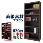 本棚 書棚 本箱 書籍 飾り棚 ブックシェルフ オープンラック 幅80