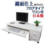 デスクとワゴンのセット。シンプルでスライド棚付の机(鏡面)