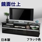 【完成品】幅150cm テレビ台 ローボード テレビボード AVボード引出し付き・フラップ扉付き